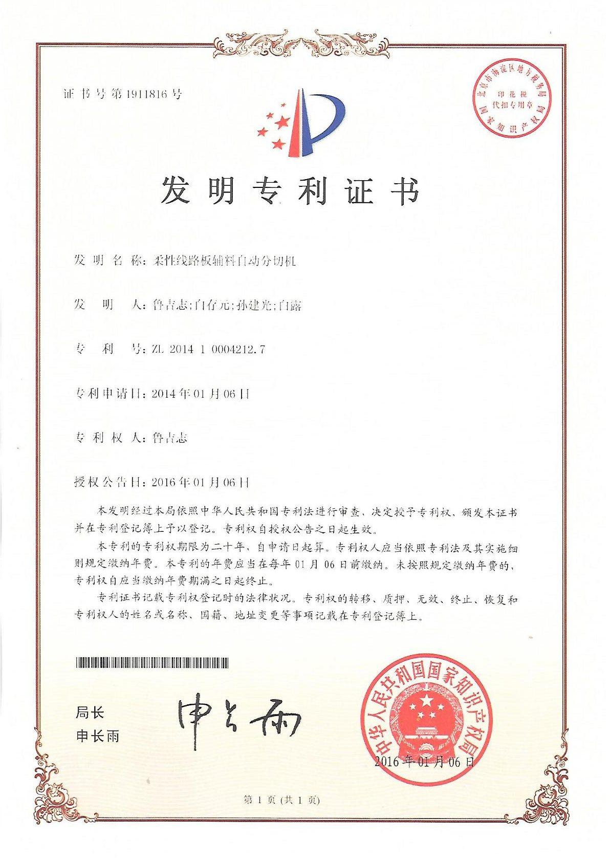 柔性线路板辅料自动分切机专利ZL2014100042127
